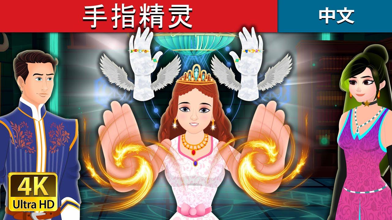 手指精灵 | The Finger Fairies in Chinese | 中文童話