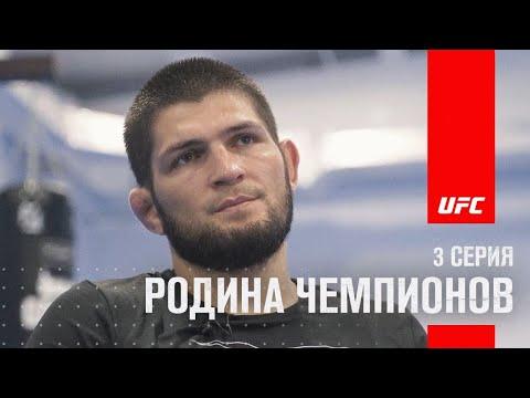 Подготовка Хабиба к UFC 254: Родина чемпионов 3 серия