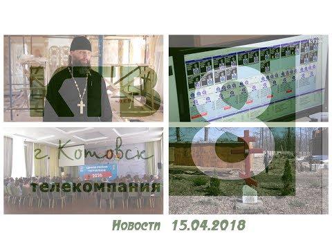Котовские новости от 15.04.2018., Котовск, Тамбовская обл., КТВ-8