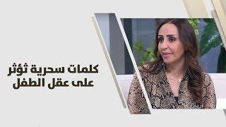روان أبو عزام - كلمات سحرية ثؤثر على عقل الطفل
