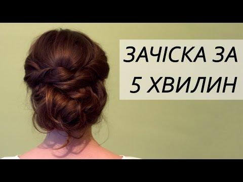 Прически на средние, длинные волосы за 5 минут на каждый день | Зачіска на середнє волосся