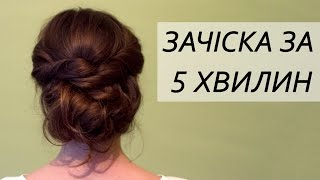 видео Как красиво собрать волосы в домашних условиях самостоятельно