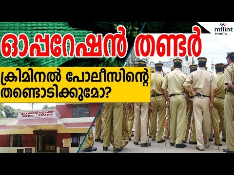 ക്രിമിനല് പോലീസിനെ പൂട്ടാന് ഓപ്പറേഷന് തണ്ടര് | operation thunder | Kerala Police