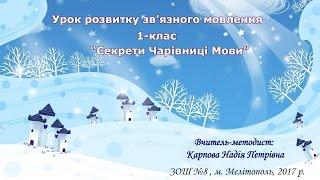 Відкрите заняття з розвитку зв'язного мовлення у 1-В класі ЗОШ № 8, м. Мелітополь