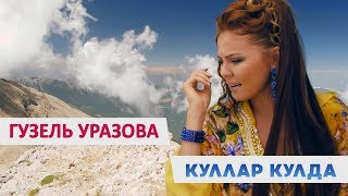 Смотреть клип Гузель Уразова - Куллар Кулда