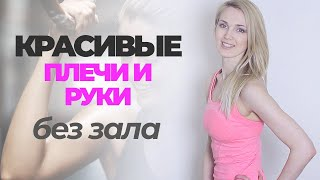 Упражнения для красивых плечей(Присоединяйтесь к нашему БЕСПЛАТНОМУ 30 дневному курсу по похудению. Подробности и регистрация: https://dbc.life/30da..., 2013-04-09T21:12:42.000Z)