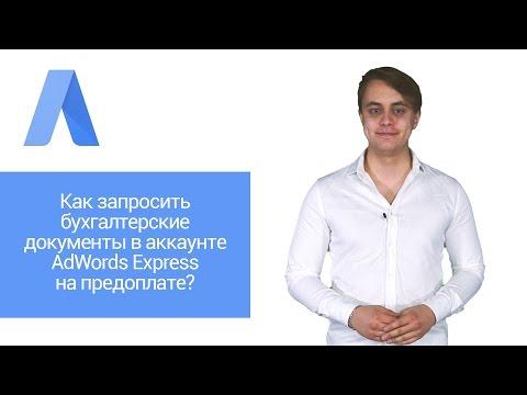 Руководство по AdWords Express: Как запросить бухгалтерские документы в аккаунте на предоплате?