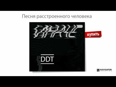 ДДТ - Песня расстроенного человека (Иначе P.S. Аудио)