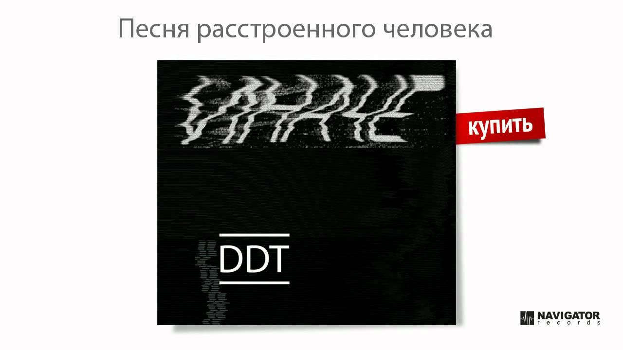 ДДТ — Песня расстроенного человека (Иначе P.S. Аудио)