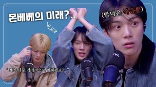 [몬스타엑스/민혁] 수갑, 그것은 극한의 사랑(?) | 210217 보그싶쇼