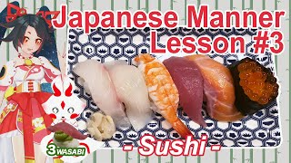 【Japanese Manner Lesson】#3 How To Eat Sushi/お寿司の食べ方