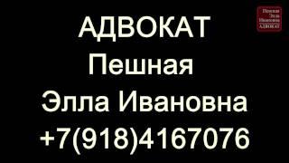 К какому адвокату обратиться? Пешная Элла Ивановна АДВОКАТ г. Армавир +7(918)4167076