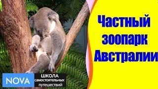 ✈ Частный зоопарк в Австралии. Животные Австралии в частном зоопарке.