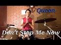Don't Stop Me Now - Queen - Drum Cover (Martin Piriz)