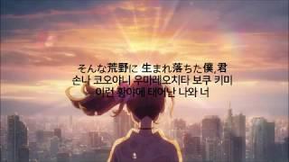 날씨의 아이 OST《愛にできることはまだあるかい》-RADWIMPS/ [일어독음해석]