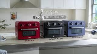 01 리큅 에어프라이어 오븐 LAF-MO2002 소개영…