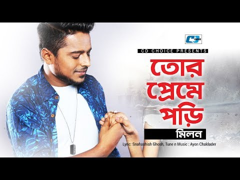 Milon New Song 2016 | Tor Preme Pori By Milon | Bangla New Song 2016