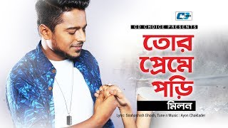 Tor Preme Pori – Milon Video Download