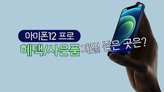 아이폰12프로 사은품혜택 제일좋은곳,공짜아이폰,아이폰시…