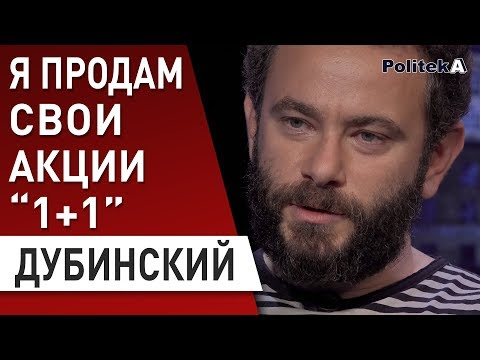 Александр ДУБИНСКИЙ: новый