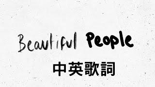 紅髮艾德 Ed Sheeran - 華麗的人們 Beautiful People 中文歌詞