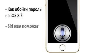 Обход пароля на iOS 8/8.0.x
