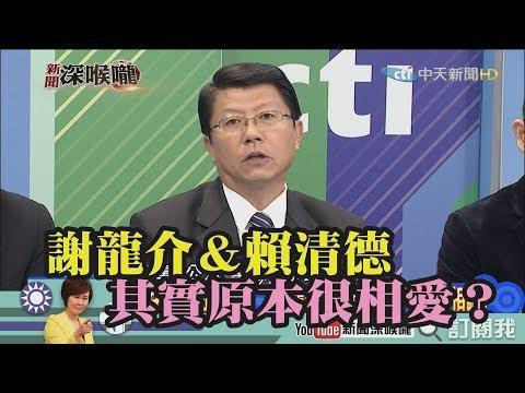 《新聞深喉嚨》精彩片段 謝龍介&賴清德的愛恨情仇!其實原本很相愛?!
