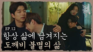 Guardian : The Lonely and Great God 유회장의 죽음! 슬픔에 빠진 공유와 육성재 170107 EP.12