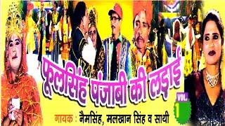 Dehati Dhola || Phool Singh Ki Ladai Part 1 || फूलसिंह की लड़ाई || Nem Sing , malkhan Singh h