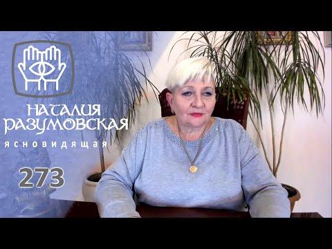 Заставить должника отдать долг! Совет ЭКСТРАСЕНСА Наталии Разумовской.