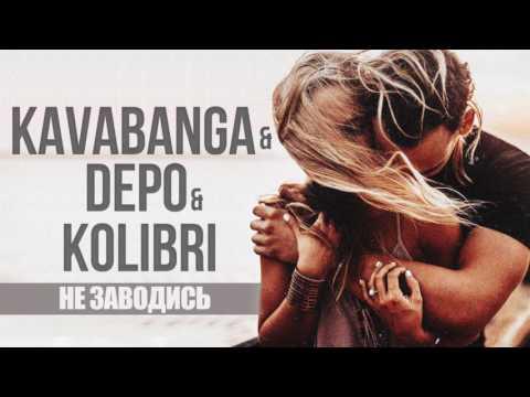 kavabanga Depo  kolibri - Не заводись (НОВИНКА)