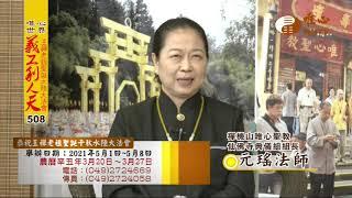 【水陸法會義工利人天508】| WXTV唯心電視台