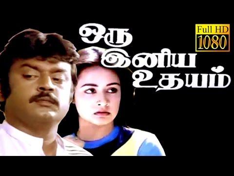 Superhit Tamil Movie HD | Oru Iniya Udhayam | Vijayakanth, Amala | Tamil Full Movie HD