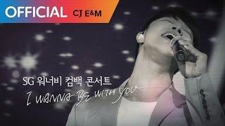 ★SG워너비 컴백 콘서트