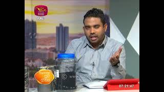 Ayubowan Subha Dawasak 2021-02-22 | Rupavahini Thumbnail