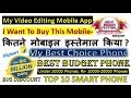 My Mobile Phone And Video Editing App | Top Mobile Phone Discount In Online 2018