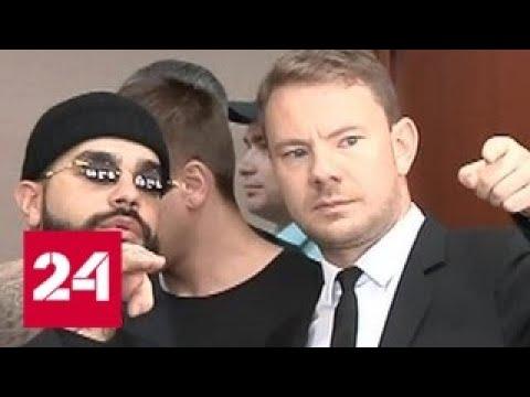 Депутат, избивший Dj Smash, хочет засудить Тимати за поруганную честь - Россия 24