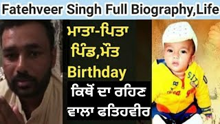 Fatehveer singh Biography || Family || Birthday || Age || Mother || Father || Interview || Live