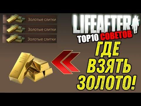 ТОП-10 СПОСОБОВ ФАРМА ЗОЛОТА В LIFEAFTER