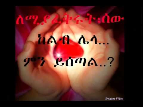 best ethiopian love