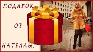 ПОДАРОК от Нателлы Распаковка