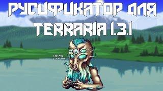 Как установить русификатор на Terraria 1.3.1