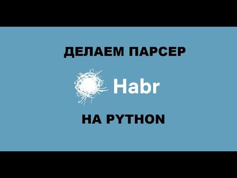 Делаем парсер на Python