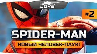 ЧЕЛОВЕК-ПАУК СПАСАЕТ  МИР ● Spider-Man (PS4) #2
