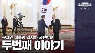 문재인 대통령 러시아 국빈방문_두번째 이야기