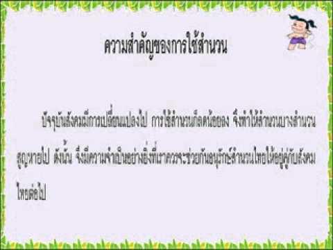 สำนวนไทย (สื่อการสอน)