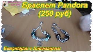 Видео обзор .Браслет Pandora (250 руб). Бижутерия c Алиэкспресс