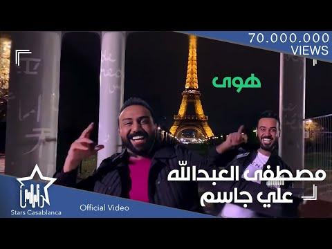 علي جاسم و مصطفى العبد الله  - هوى | 2018 | Ali Jassim ft Mustafa Alabdullah - Hawa