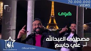 علي جاسم و مصطفى العبد الله  - هوى | 2018 | Ali Jassim ft Mustafa Alabdalla - Hawa