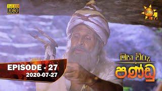 Maha Viru Pandu | Episode 27 | 2020-07-27 Thumbnail